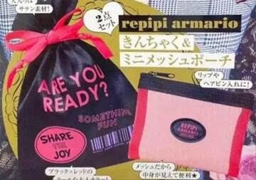 ニコラ雑誌付録★レピピアルマリオ★巾着ポーチセット