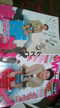 テレビガイド 大野さん表紙2012