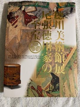 徳川美術館展尾張徳川家の至宝、図録