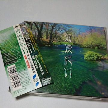 CD浪漫紀行NHKテーマ音楽集他〒送料無料