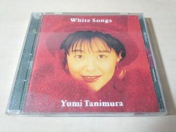 谷村有美CD「ホワイト・ソングスWHITE SONGS」●