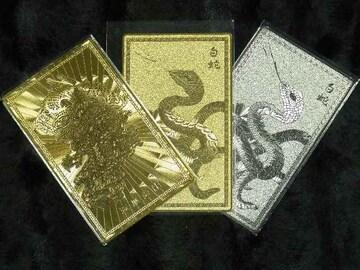お財布サイズの御守り!!金箔皇帝龍&白蛇×銀箔白蛇護符