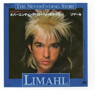 リマール「ネバーエンディング・ストーリーのテーマ」 アナログ盤