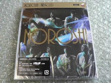 新品/関ジャニ∞『NOROSHI』CD+DVD【初回限定盤A】他にも出品