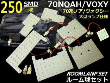 メール便可!70系ノア/ヴォクシー用激白SMDLEDルームランプセット