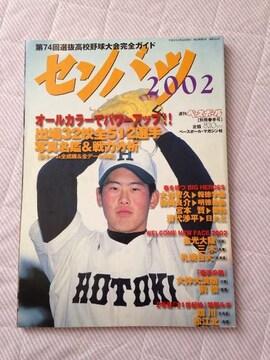 週刊 ベースボール 「センバツ 2002」 高校野球