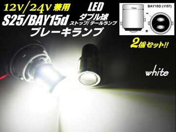 24V12V用/BAY15D-S25/16連ホワイトLED/2個/ブレーキランプ