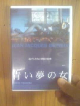 ■青い夢の女■送料込み!