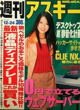 榎本加奈子/五十嵐結花【週刊アスキー】2002.12.24号