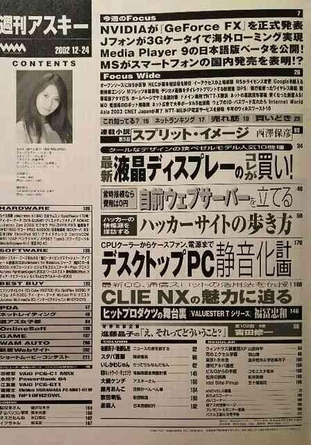 榎本加奈子/五十嵐結花【週刊アスキー】2002.12.24号 < タレントグッズの