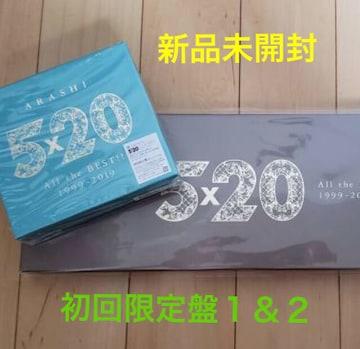 嵐 5×20 BESTアルバム☆初回限定1・2★2種類セット