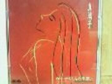 真璃子ヴィーナスたちの季節にアルバム
