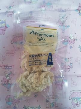 アフタヌーングーン 八穀米せんべい 賞味期限:2021年4月