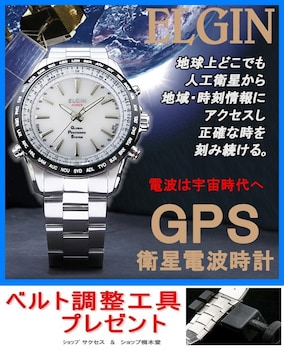 新品 即買い■エルジン GPS衛星電波 腕時計 GPS2000S-W★工具付
