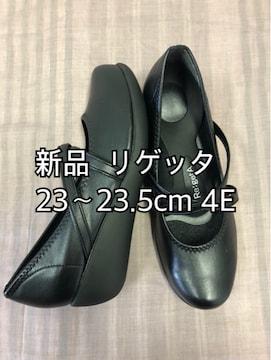 新品☆M23〜23.5�p幅広4Eリゲッタ黒パンプス楽ちん☆j182