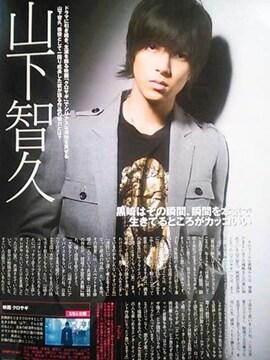 山下智久★2008年4月号★月刊ザテレビジョン