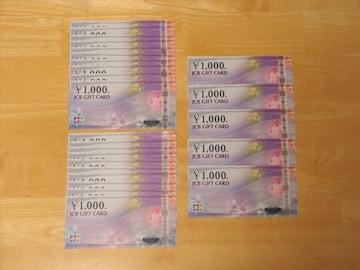 モバペイ各種支払可 JCBギフトカード 25000円分
