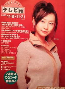 酒井若菜【YOMIURIテレビ館】2003年296号�A