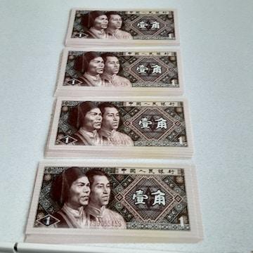中国人民銀行 壹角 40枚 ピン札