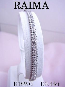 イタリー RAIMA K18WG 3.44ct ダイヤモンド ブレスレット 18cm 極美品★dot