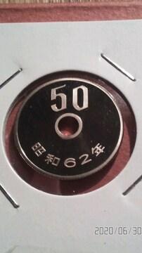 ミント出し、特年の昭和62年銘。50円プルーフ。