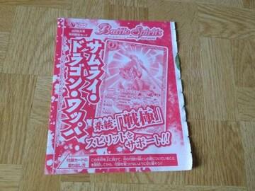バトルスピリッツ(サムライ・ドラゴン・ワッパ)