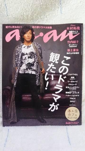 【SMAP☆木村拓哉】an・an 2013.10.16☆安堂ロイド < タレントグッズの
