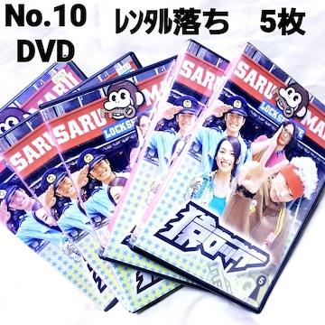 No.10【猿ロック】5枚【レンタル落ち レターパック送料 ¥520】