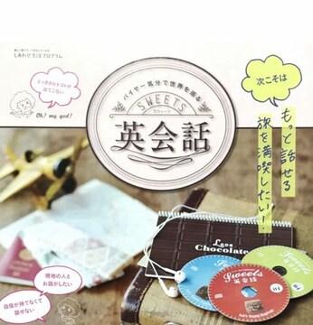 \25920新品英会話CD&雑貨×12ケ月set1年で海外ショコラティエ巡り
