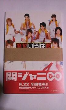 関ジャニ∞ 8EST 初回限定A 特典ポストカード