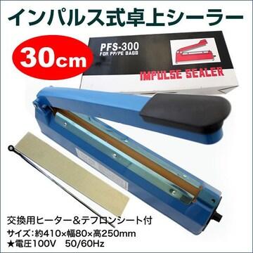 家庭用卓上インパルスシーラー溶着式 30cm テフロンテープ付き