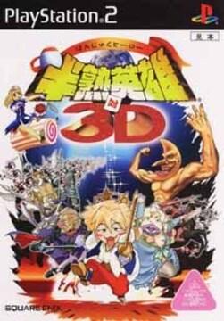 半熟英雄対3D☆奇抜RPG♪