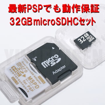 認識・フォーマット保証▽32GBメモリースティックの代用 microSD+メモステ変換アダプタ