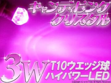 2個)♪3wハイパワーT10キャンディーピンク クリスタルLED ワゴンR パレット MRワゴン Kei
