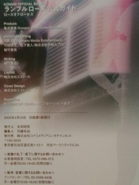 ランブルローズ公式ガイドローズオブローゼズ (攻略本:PS2) < ゲーム本体/ソフトの