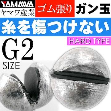ヤマワ産業 ゴム張ガン玉ハードタイプ 2号 (ジンタン G2) Ks581