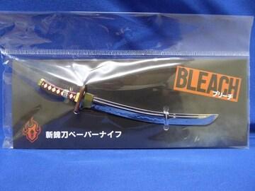 激レア!BLEACH/斬魄刀ペーパーナイフ/福士蒼汰/杉咲花/グッズ