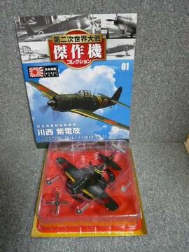 第二次世界大戦傑作機コレクション「6機セット」(瑞)