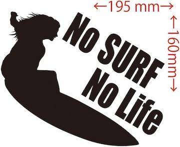 カッティングステッカー No Surf No Life (サーフィン)・7