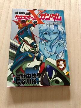 機動戦士クロスボーン・ガンダム 5 送料180円 複数冊同梱可能