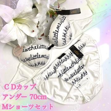 SALE☆5点以上送料無料☆D70M レターホワイト ブラ&ショーツ