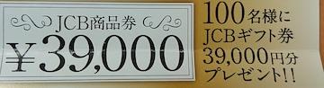 JCBギフト券3万9千円分当たる/1口