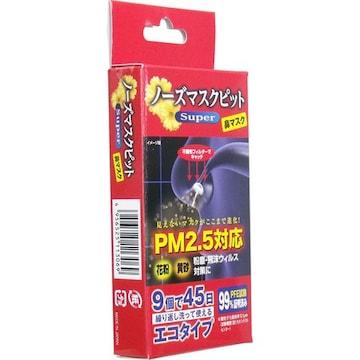ノーズマスクピット Super 9個入送料激安120円〜