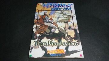SS テラファンタスティカ 完全勝利への軌跡 / 攻略本