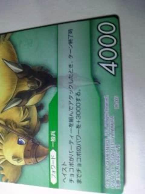 2枚セット/ファイナルファンタジー/FFTCG非売品[PR005/チョコボ]フォワード・一般兵 < トレーディングカードの