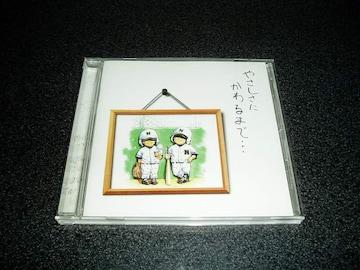 CD「西浦達雄/やさしさにかわるまで…」高校野球テーマ
