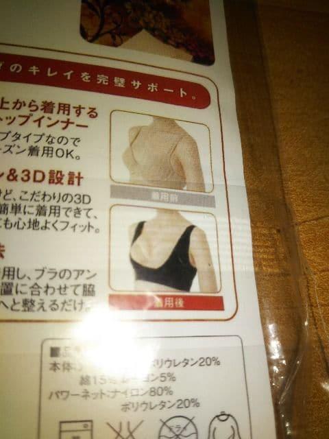 新品 ブラの上から着用OK インナー バストアップ 谷間クッキリ セクシー < 女性ファッションの