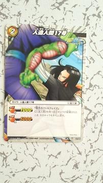 ドラゴンボールカード「人造人間17号」