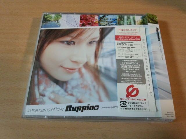 Ruppina CD「in the name of love」ルピナ高杉さと美 初回DVD付  < タレントグッズの