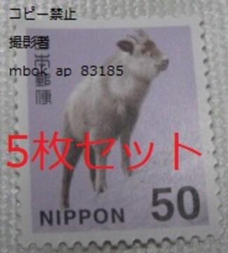 50円普通切手5枚額面250円新品未使用★ポイント切手金券支払い可